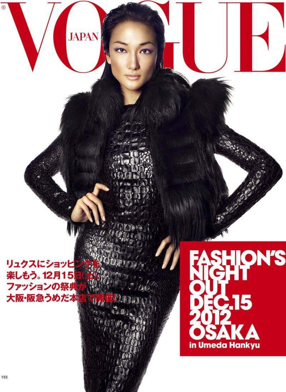 Photo of fashion model Ai Tominaga - ID 277610 | Models